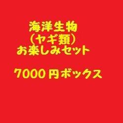 画像1: ☆☆☆送料無料・・ヤギ類各種お楽しみセット(7000)