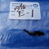 《近海産深海魚》ワニトカゲギス目の1種…冷凍商品